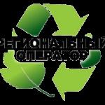 Организации и жители Волгоградской области уведомляются о новом региональном операторе - ООО «Управление отходами – Волгоград»