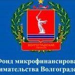 Фонд микрофинансирования предпринимательства  Волгоградской области (микрокредитная компания)
